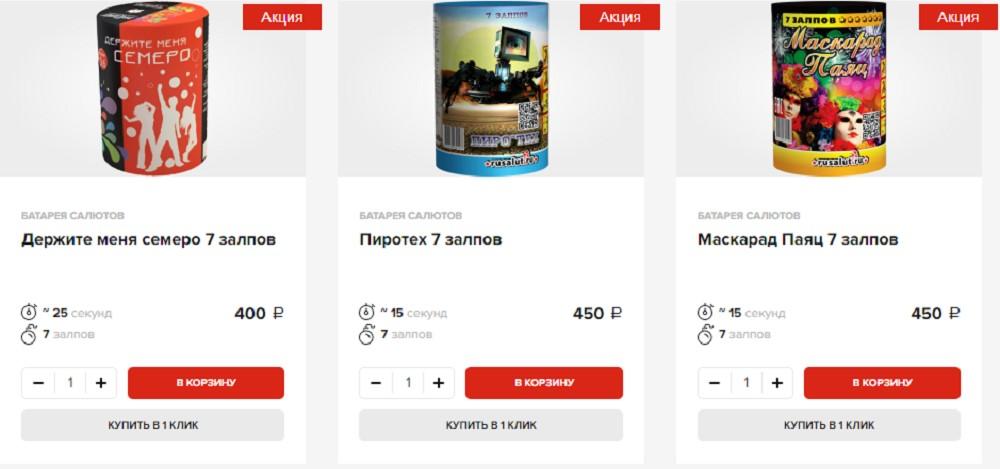Фейерверки и салюты по самым низким ценам в Москве