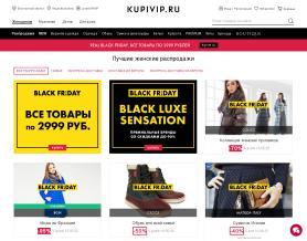 Промокоды на скидку KupiVIP (КупиВип) январь-февраль 2019 a2e49102f1a